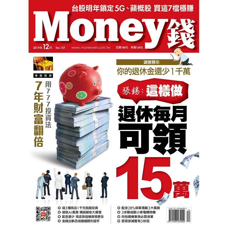 MONEY 錢12月2019第147期