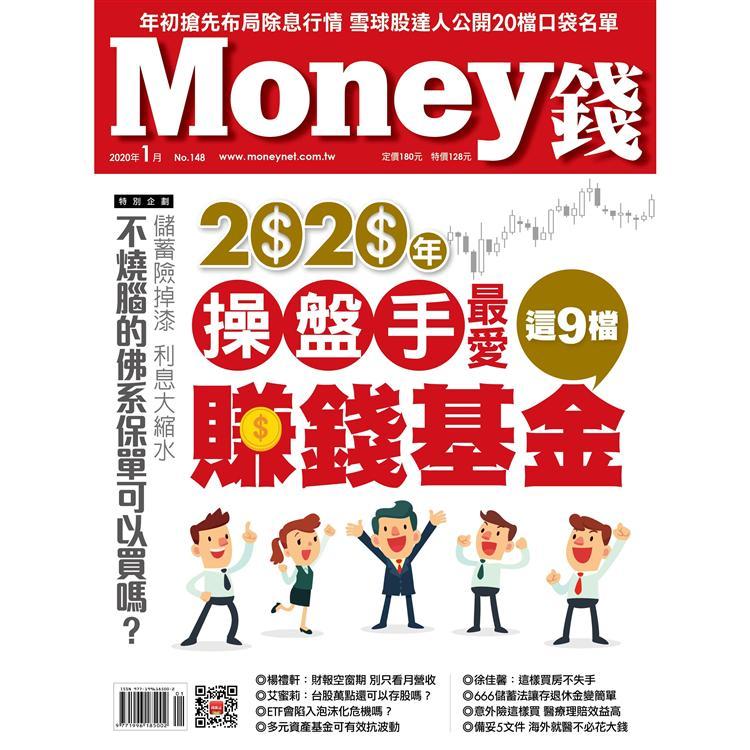 MONEY 錢1月2020第148期