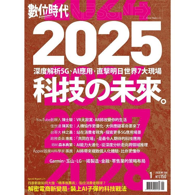 數位時代1月2020第308期