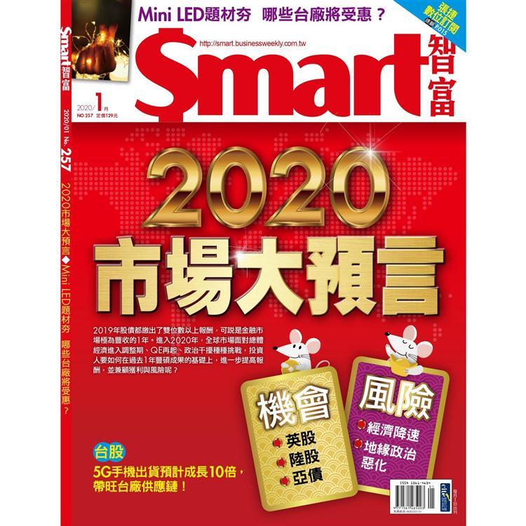 SMART 智富理財1月2020第257期