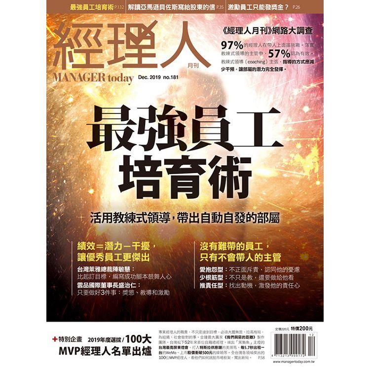 經理人月刊12月2019第181期