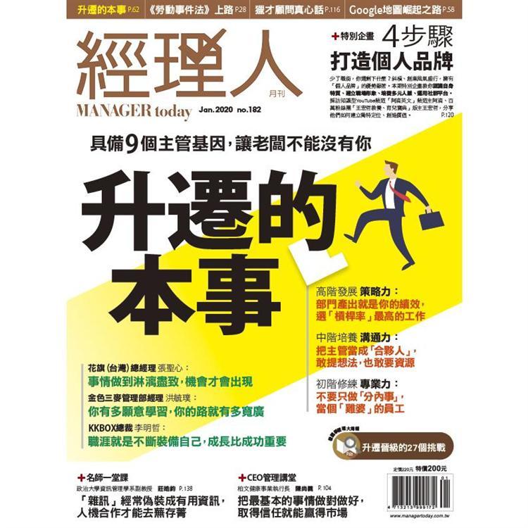 經理人月刊1月2020第182期