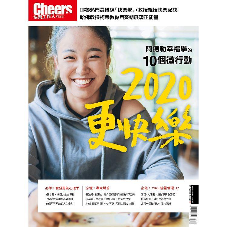 向阿德勒學習 2020更快樂-Cheers快樂工作人