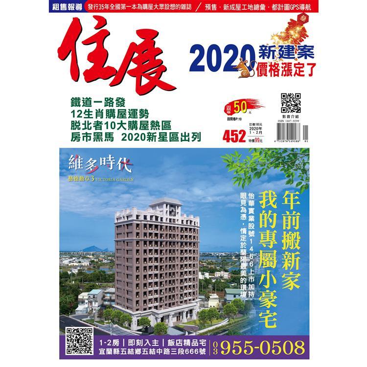 住展1+2月2020第452期(合刊)