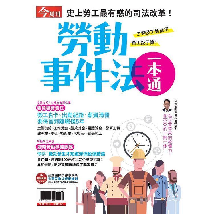 勞動事件法一本通-今周刊特刊系列
