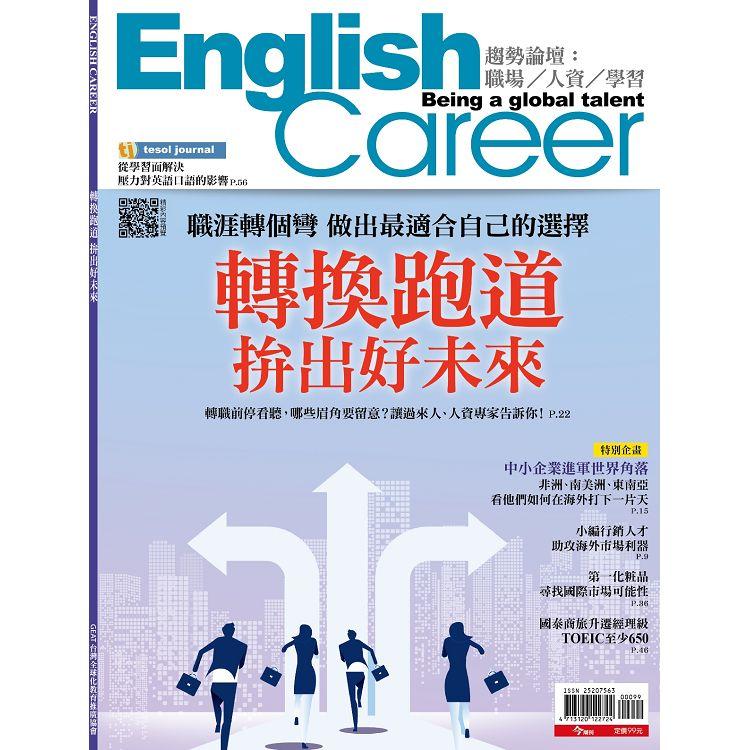 English Career-轉換跑道拚出好未來