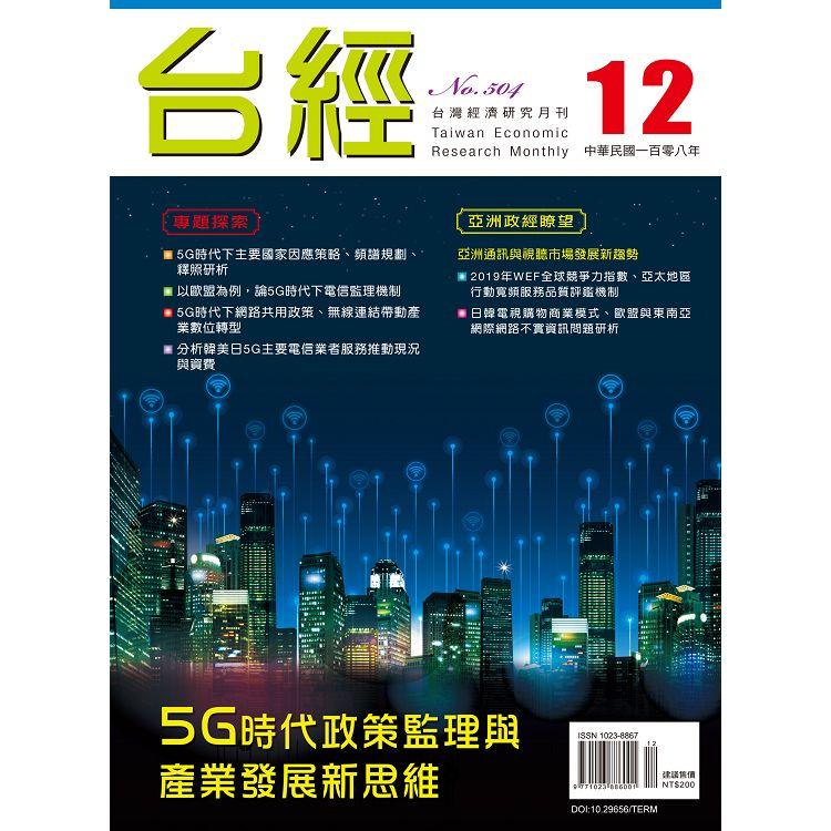 台灣經濟研究月刊2019.12