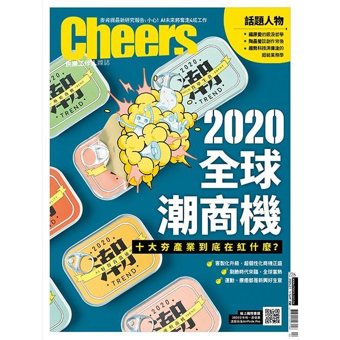 CHEERS快樂人2-3月2020第226期