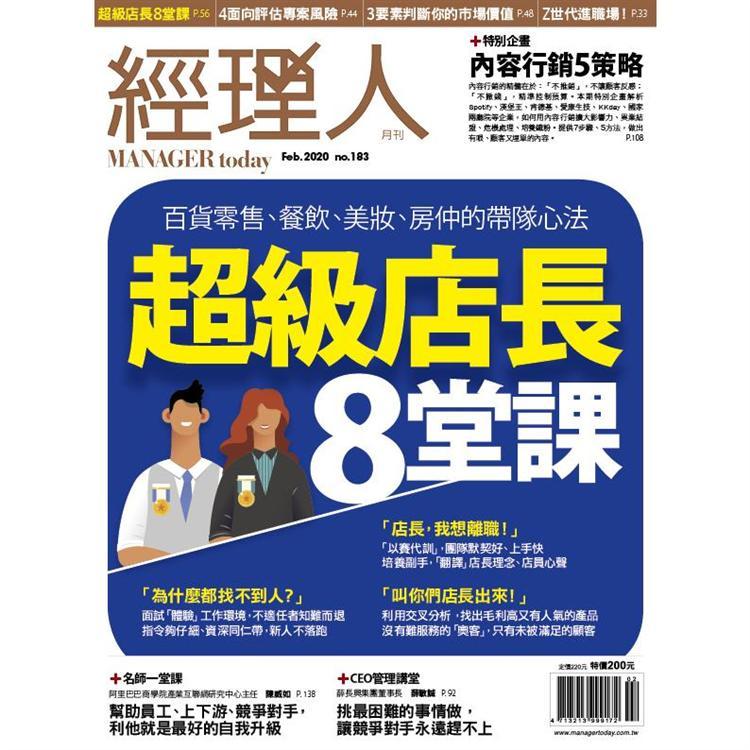 經理人月刊2月2020第183期