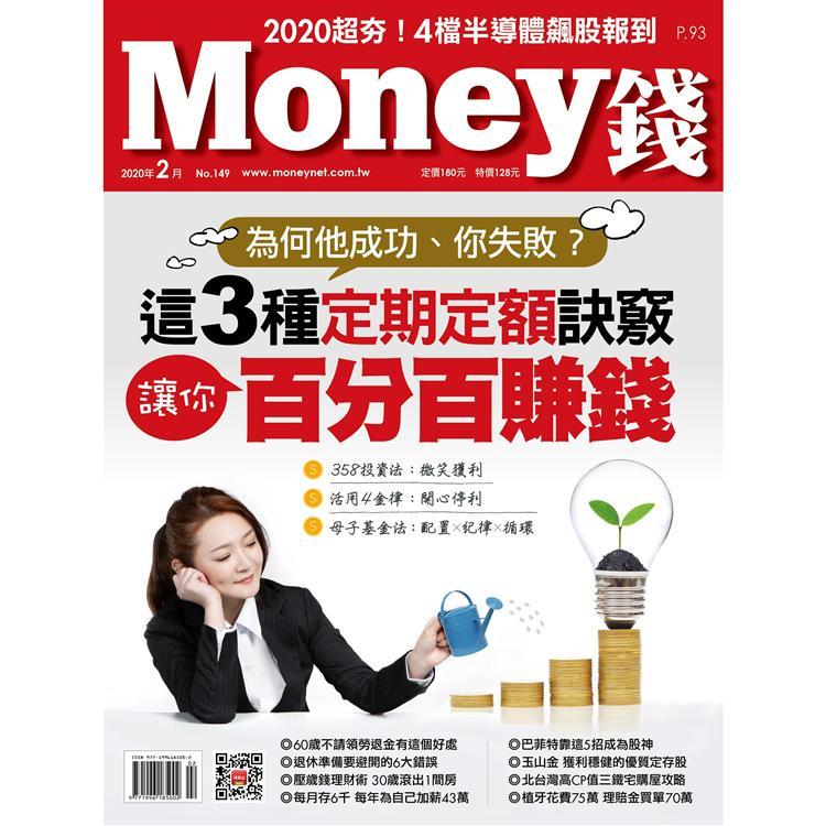 MONEY錢2月2020第149期