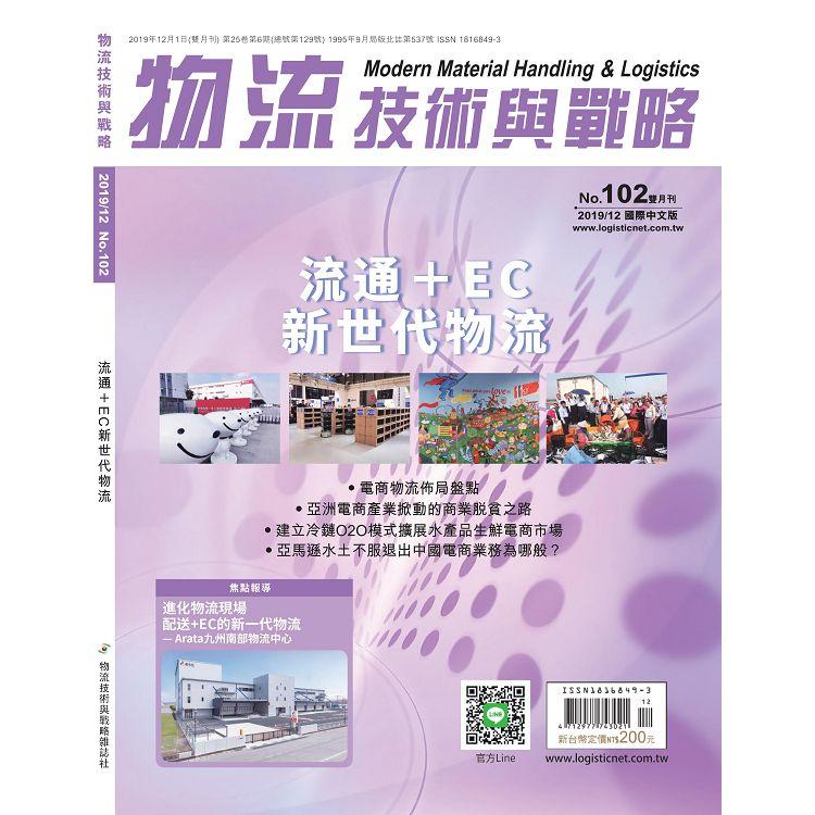 物流技術與戰略雜誌2019第102期