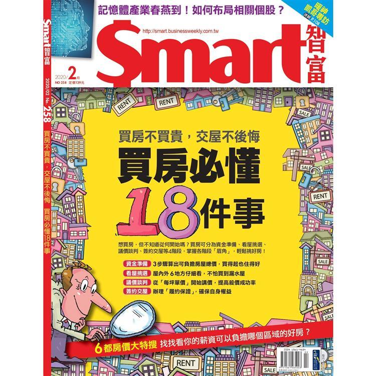 SMART智富理財2月2020第258期