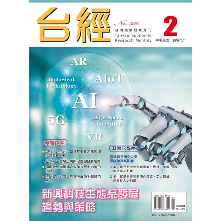 台灣經濟研究月刊2020.02
