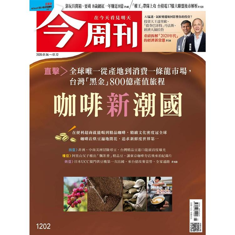 今周刊1月2020第1202期