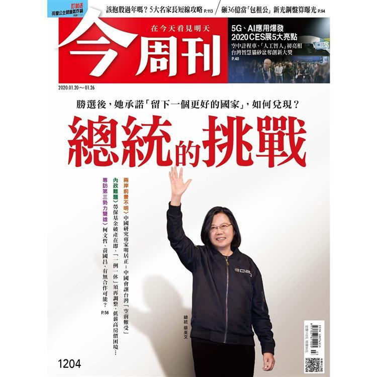今周刊1月2020第1204期