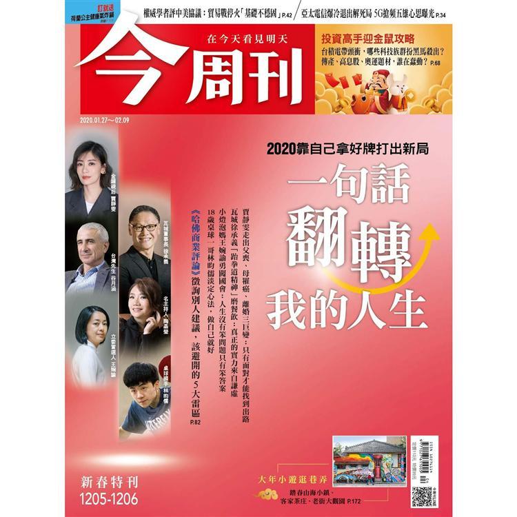 今周刊1月2020第1205.1206期(合刊)