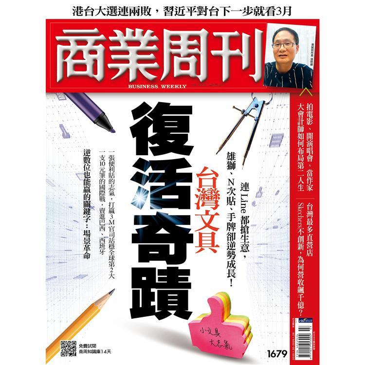 商業周刊1月2020第1679期