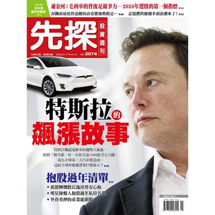 先探投資週刊1月2020第2074期