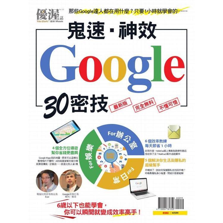 優渥誌-鬼速‧神效Google 30密技