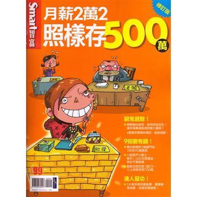 月薪2萬2照樣存500萬-Smart智富特刊(修訂版)