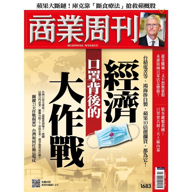 商業周刊2月2020第1683期