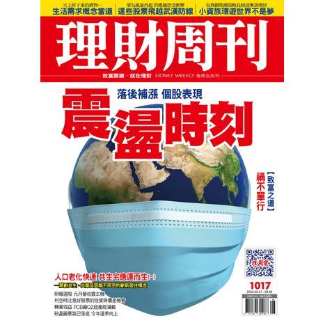 理財周刊2020第1017期