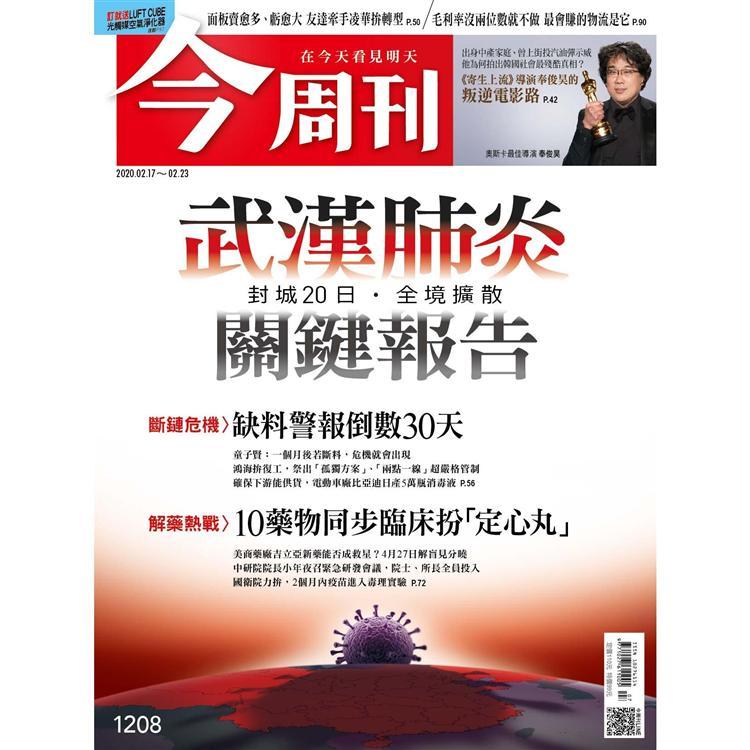 今周刊2月2020第1208期