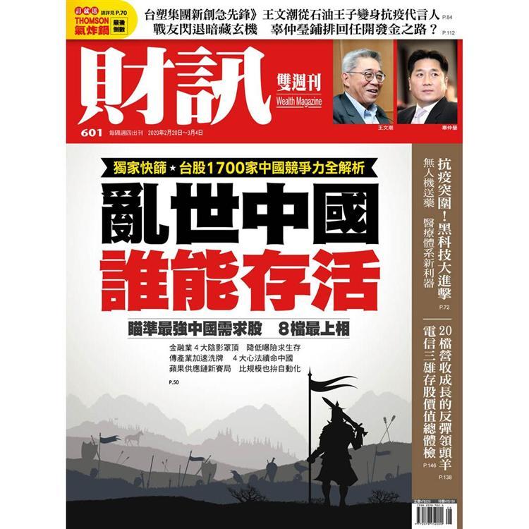 財訊雙週刊2月2020第601期