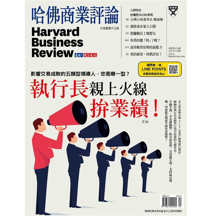 哈佛商業評論全球中文版202104