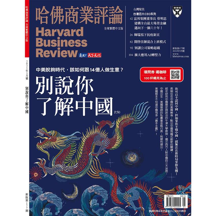 哈佛商業評論全球中文版202105