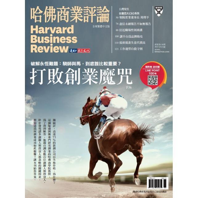 哈佛商業評論全球中文版202106