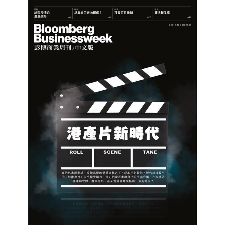 彭博商業周刊中文版2021第220期