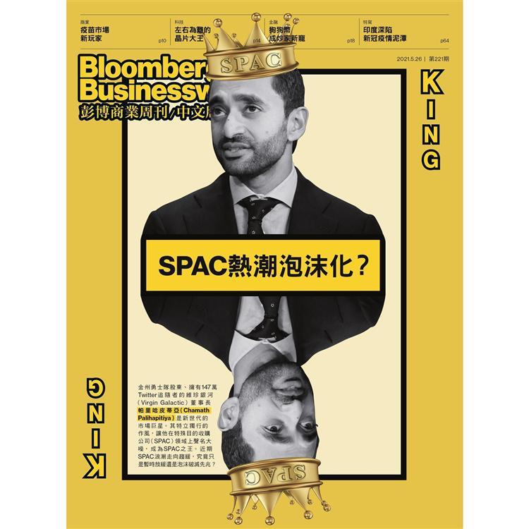 彭博商業周刊中文版2021第221期