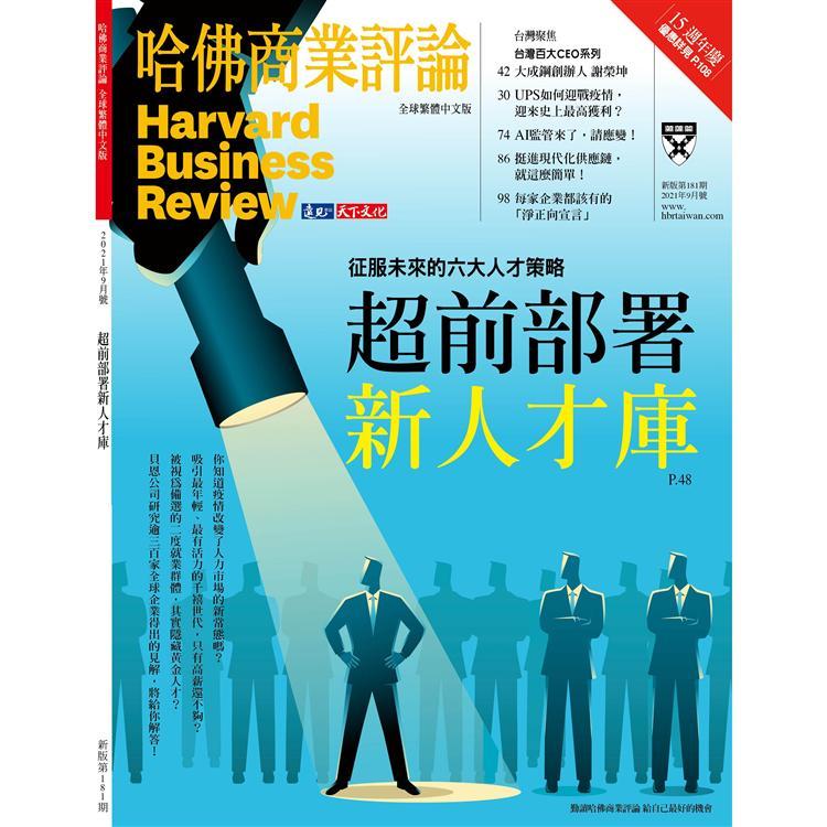 哈佛商業評論全球中文版202109