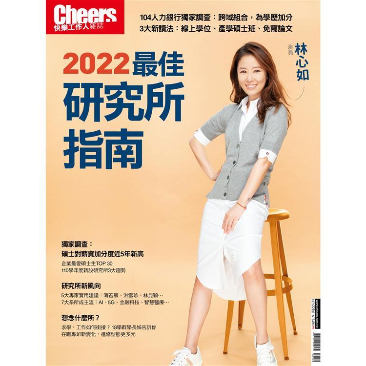 2022最佳研究所指南-Cheers 快樂工作人