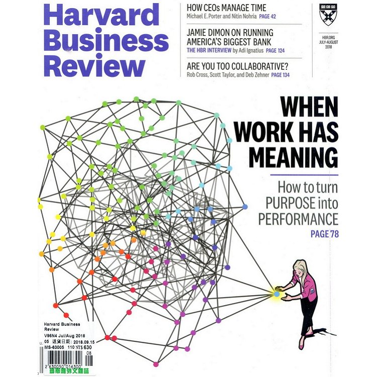 Harvard Business Review 7-8月號 2018