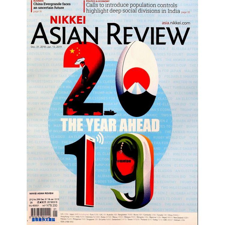 NIKKEI ASIAN REVIEW 第259期 12月31日-1月13日2018-19