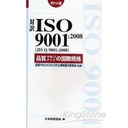 對照ISO9001:2008 口袋版