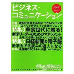 日經職涯情報誌 Vol.2-商業溝通
