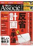 日經 Business Associe 1月號2013