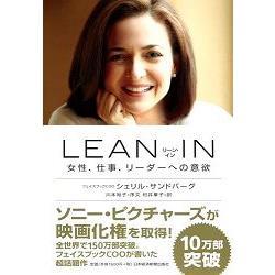 LEAN IN-女性.職場.領導者的慾望