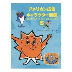 美國廣告卡通明星圖鑑 Vol.2