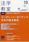 月刊法學教室 10月號2015