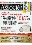 日經 Business Associe 2月號2016