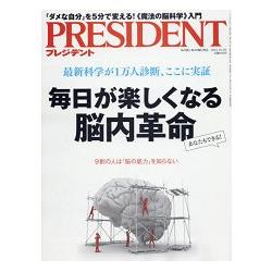 PRESIDENT 企管誌 10月3日/2016
