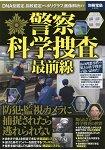 警察科學搜&#26619最前線