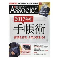 日經 Business Associe11月號2016附A4 文件收納袋
