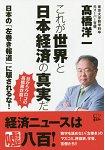 這就是世界與日本經濟的真相-別被日本左派報導給欺騙了!