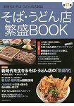 蕎麥麵.烏龍麵店成功經營學 第17集