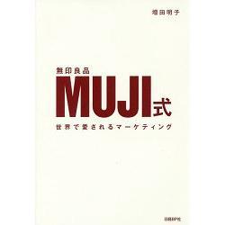 無印良品 MUJI式-全世界都喜愛的品牌經營策略